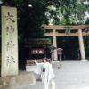 奈良・三輪の美味しいもの/大阪の着付け教室きものたまより