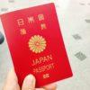 15年ぶりにパスポートを取りました/大阪の着付け教室きものたまより
