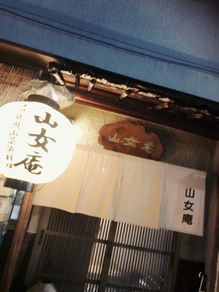 天下茶屋の絶品ジビエへ【大阪京橋の着付け教室きものたまより】