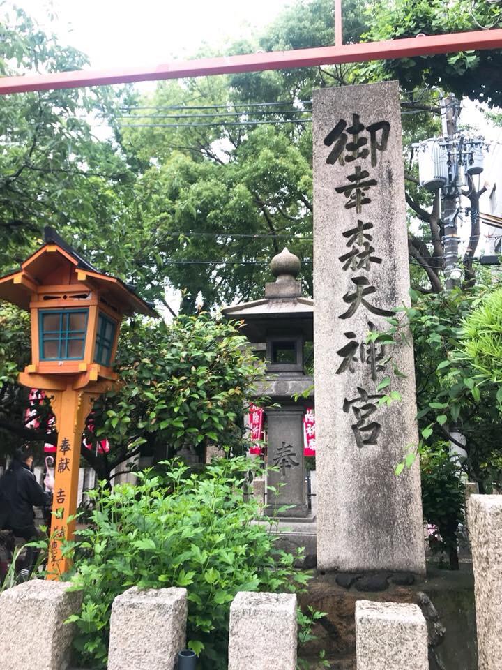 御幸森天神宮・古事記を楽しむ会へ【大阪京橋の着付け教室きものたまより】