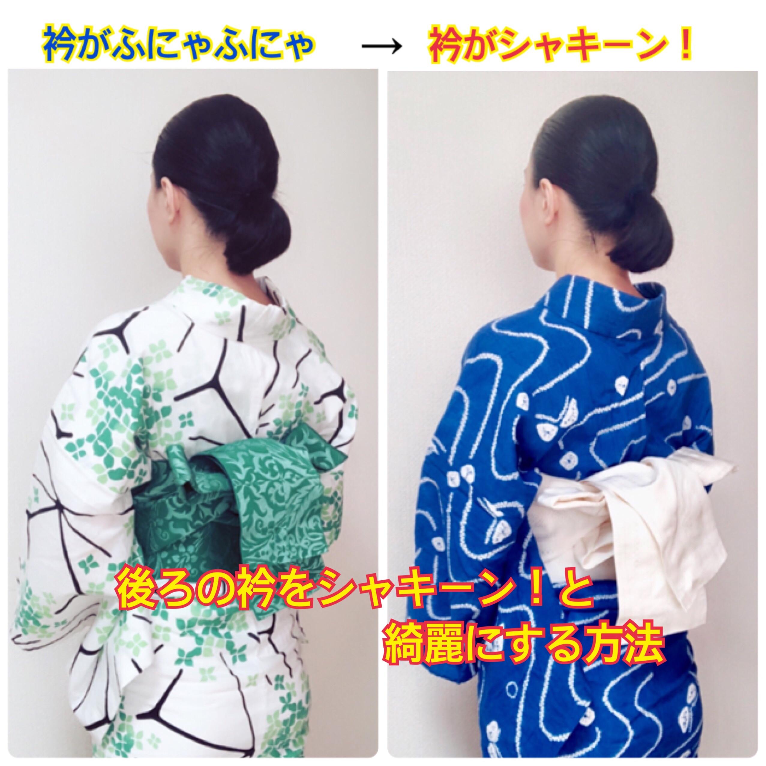 浴衣の衣紋をしわなく綺麗にする方法【大阪京橋の着付け教室きものたまより】