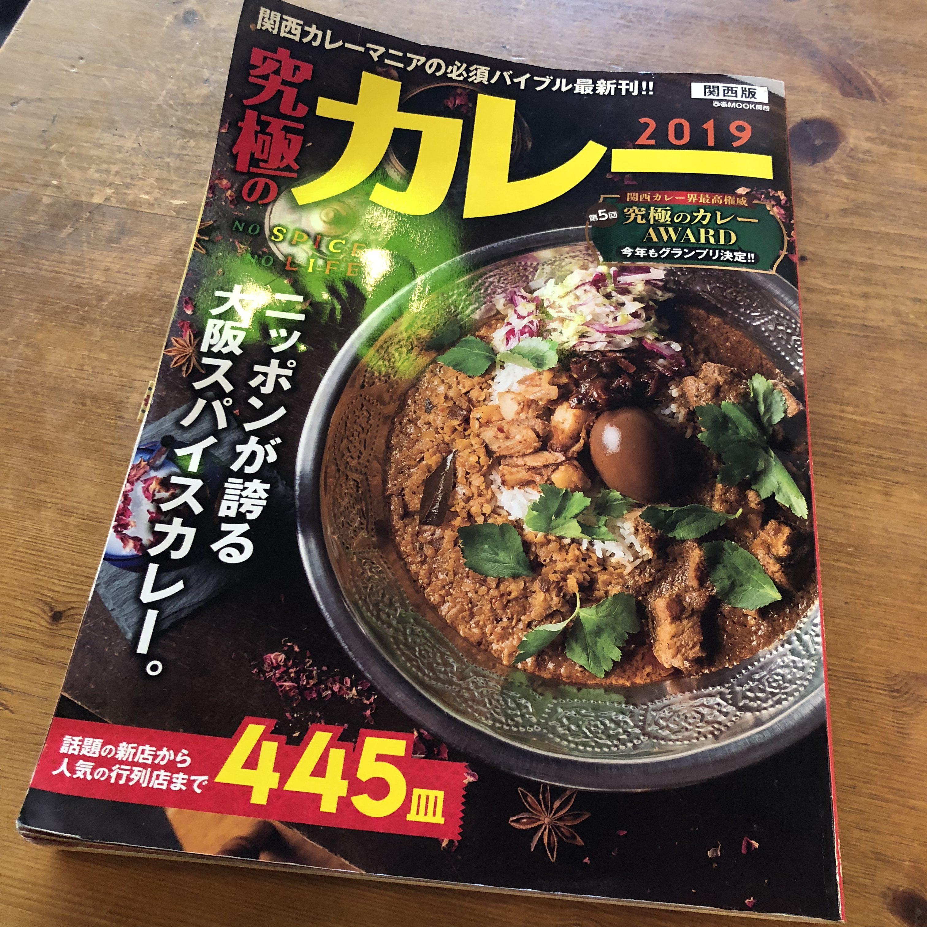 美容室でカレー本を渡されたら・・・【大阪京橋の着付け教室きものたまより】
