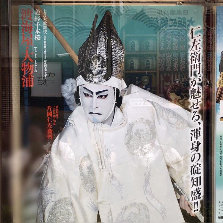 松竹座七月大歌舞伎に行ってきました