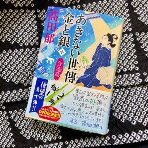 着物好きにおすすめの小説・高田郁著 あきない世傳 金と銀