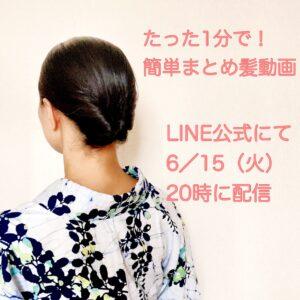 たった1分!簡単まとめ髪動画6月15日20時LINE公式配信