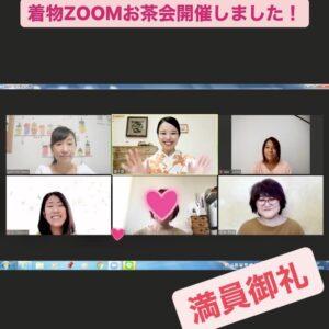 【満員御礼】着物ZOOMお茶会開催しました!